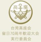 台湾高座会 在留70周年歓迎大会 実行委員会