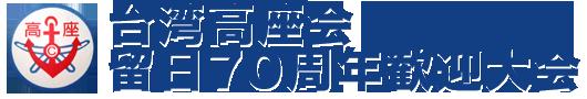 台湾高座会 在留70周年歓迎大会
