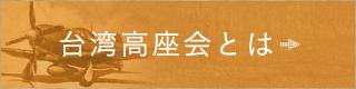 台湾高座会とは